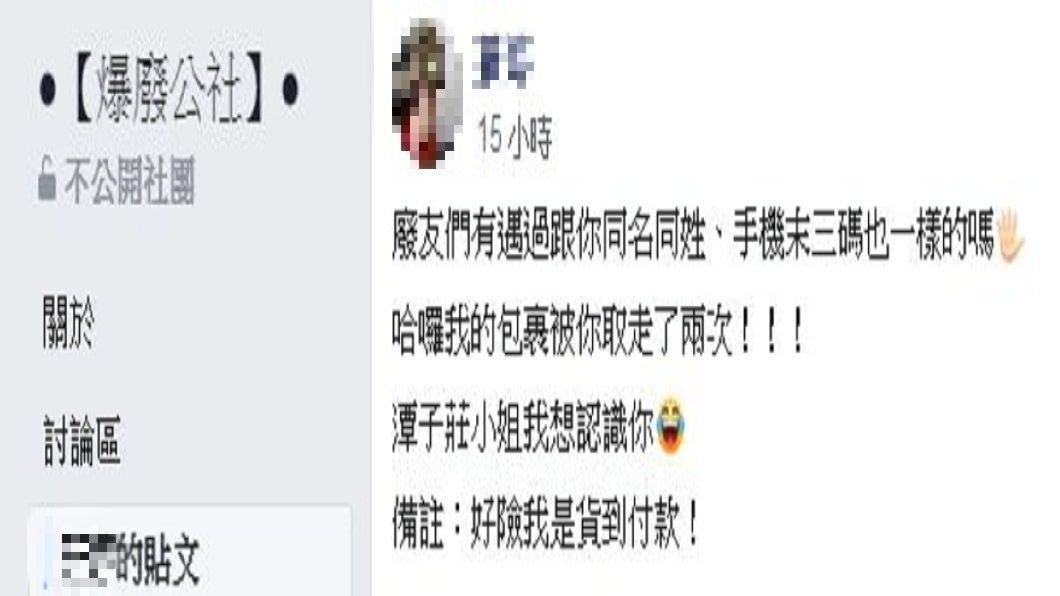 一名女網友分享自己到超商取貨被取走,對方竟然同名同姓,甚至連手機末三碼也相同,讓她直呼不可思議。(圖/翻攝自爆廢公社)