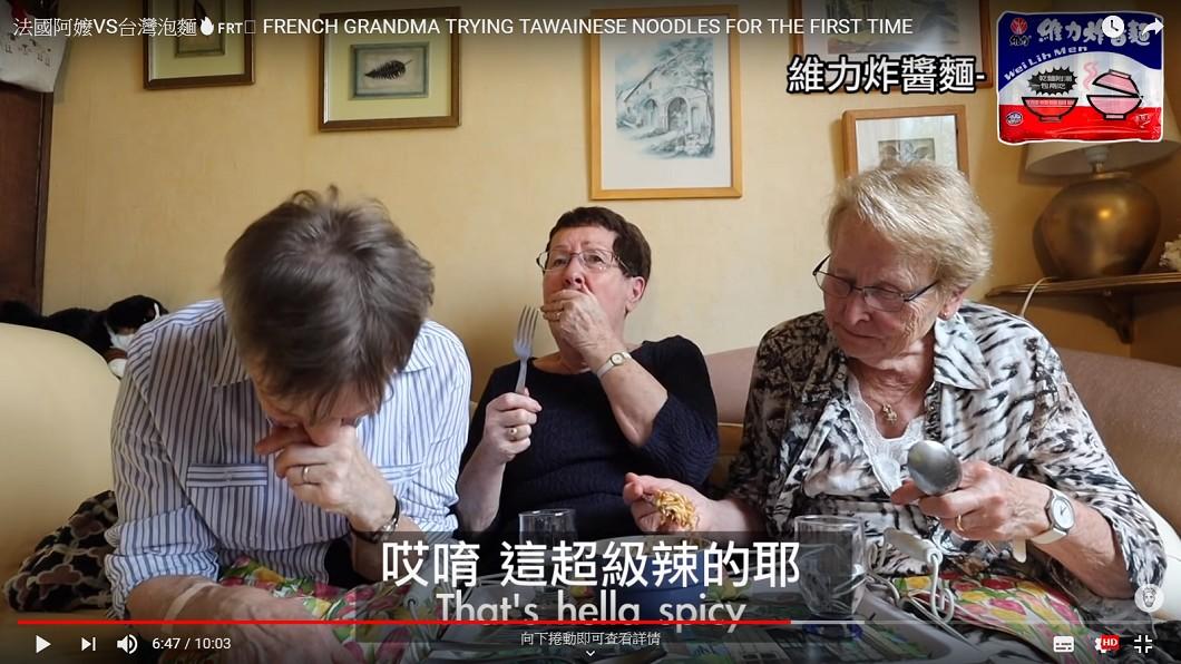 法國阿嬤人生首嚐泡麵。圖/翻攝自酷Youtube 法國阿嬤首嚐泡麵愛上它 台法口味差很大