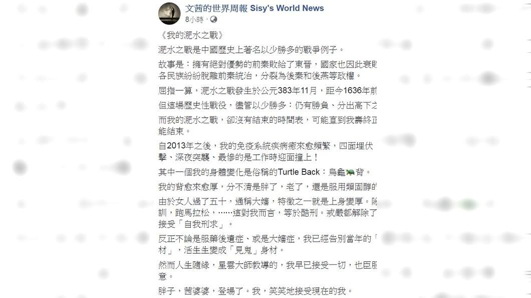 圖/翻攝自文茜的世界周報 Sisy's World News臉書