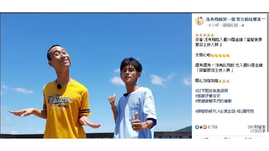 圖/翻攝自浩角翔起笑一個 官方粉絲專頁臉書
