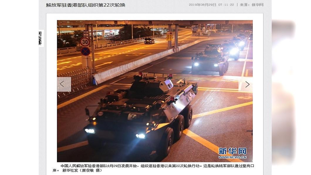 圖/翻攝自新華社 香港凌晨出現大量解放軍 中:駐港部隊輪換