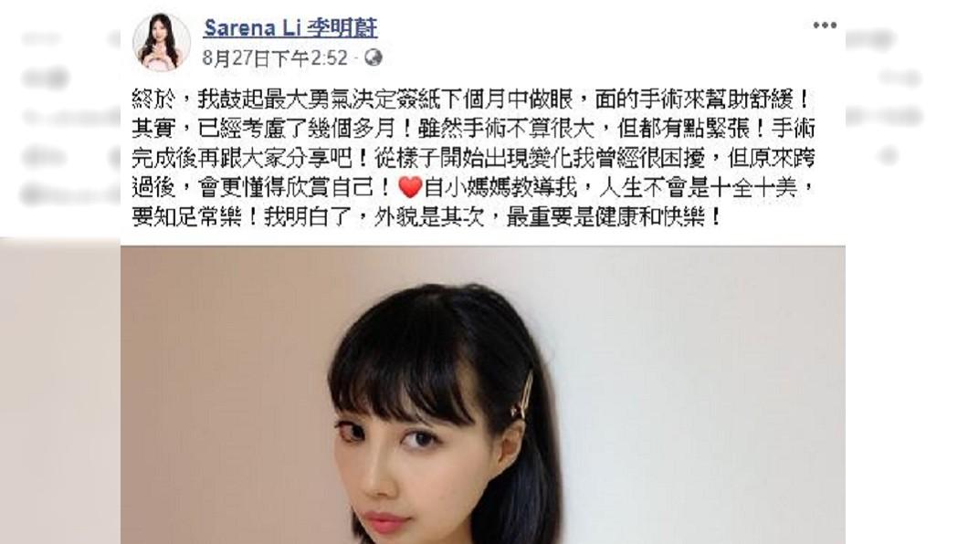 圖/翻攝自李明蔚臉書
