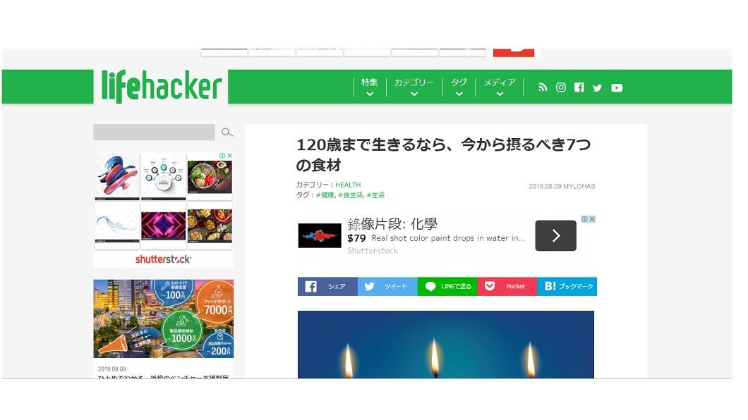 日媒lifehacker介紹,7種既營養又可預防疾病的「神級食物」。圖/lifehacker網站