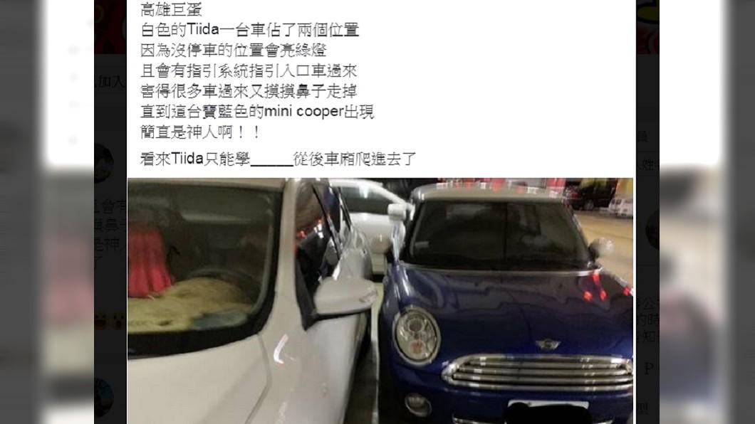 網友發文分享藍車「神擋住」,讓網友大讚。圖/翻攝爆廢公社臉書