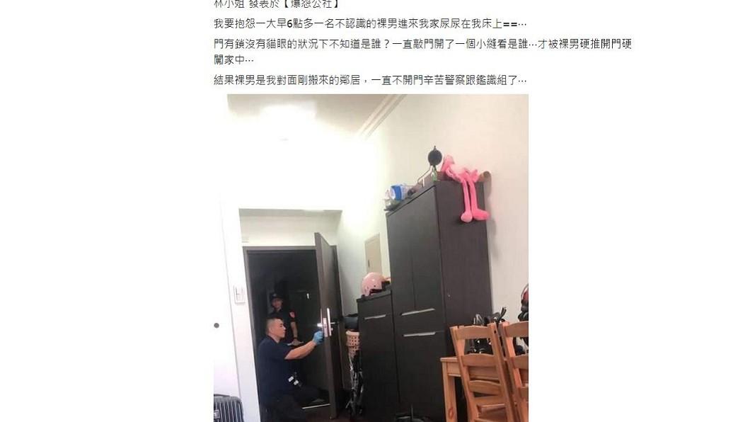 1名林姓女網友發文分享自己清晨6點遇到的驚魂記。(圖/翻攝自爆料公社臉書粉絲團)