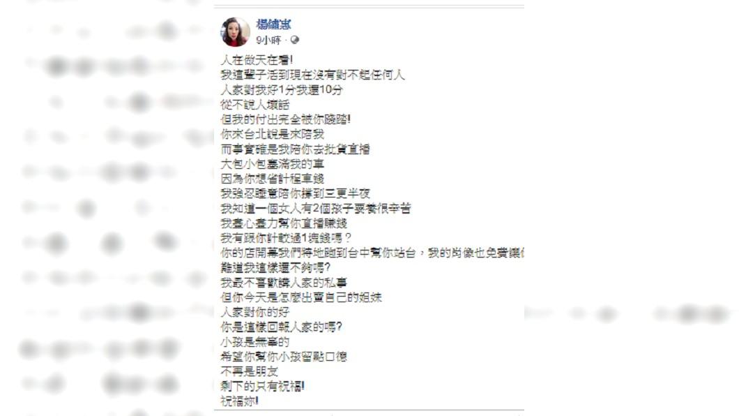 楊繡惠臉書發文。(圖/翻攝至楊繡惠臉書)