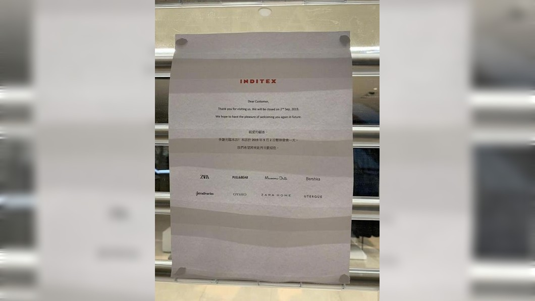 ZARA昨貼出暫停營業公告。 圖/翻攝至微博 響應香港罷工?ZARA官方急挺一國兩制陸網友嗨爆