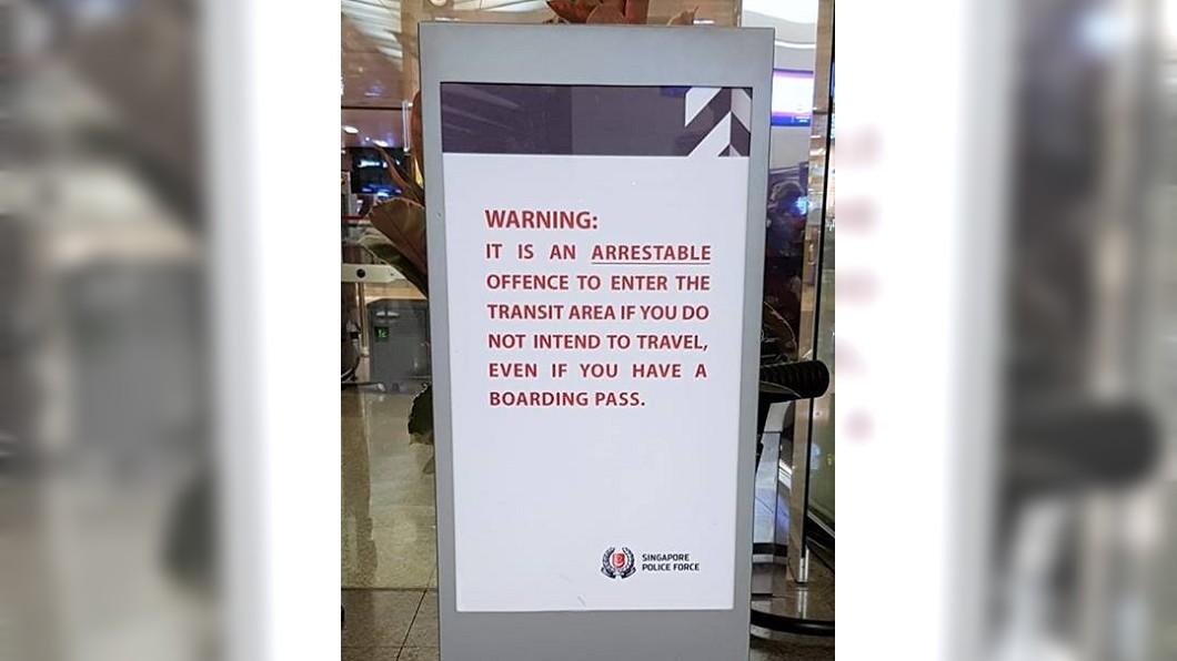新加坡警方表示,這類買了機票進入管制區卻不登機的情況,今年已有33人因此被逮判刑罰款。(圖/翻攝自新加坡警局臉書粉絲團)