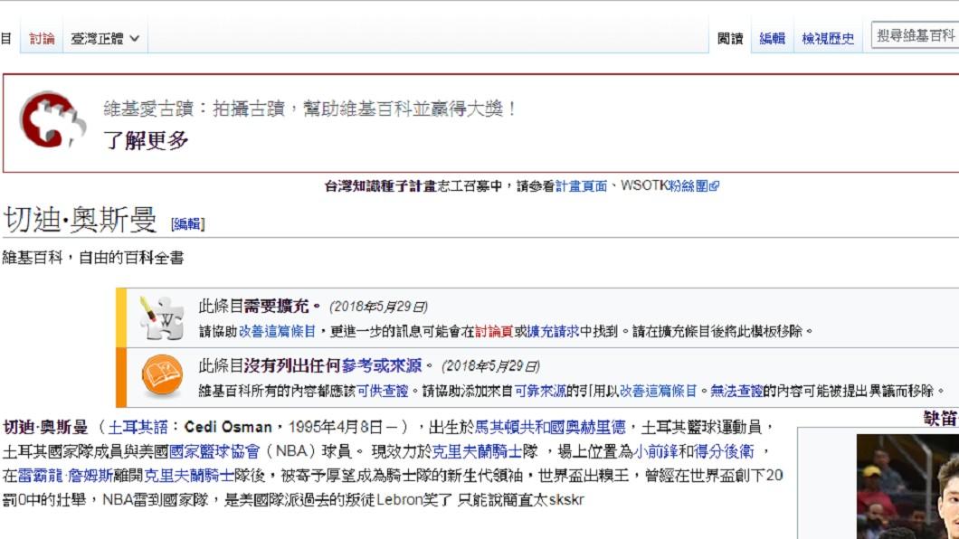 掉漆成戰犯,土耳其現役NBA球員維基資料遭改。圖/翻攝至維基百科