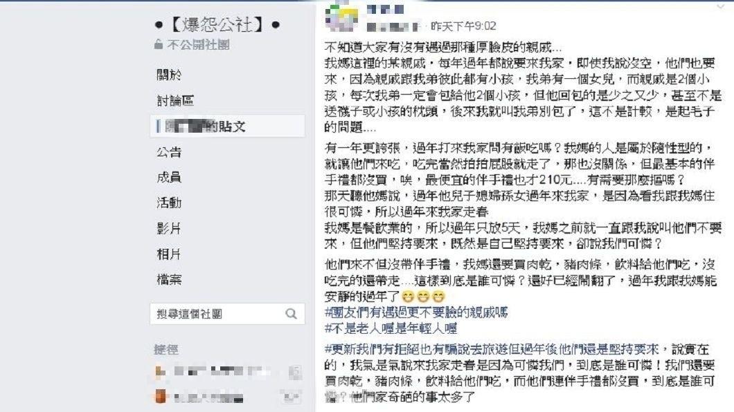 一名女網友發文分享自己家有超奇葩的親戚,讓她十分傻眼。(圖/翻攝自爆怨公社)