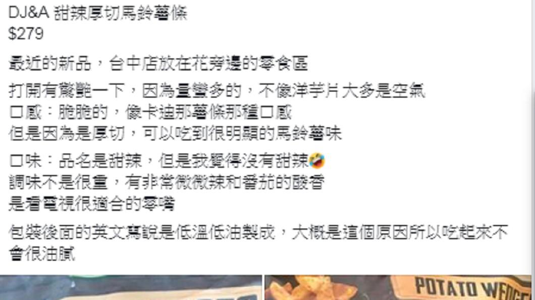 網友描述薯塊的口感。圖/翻攝至臉書社團「Costco好市多商品經驗老實說」