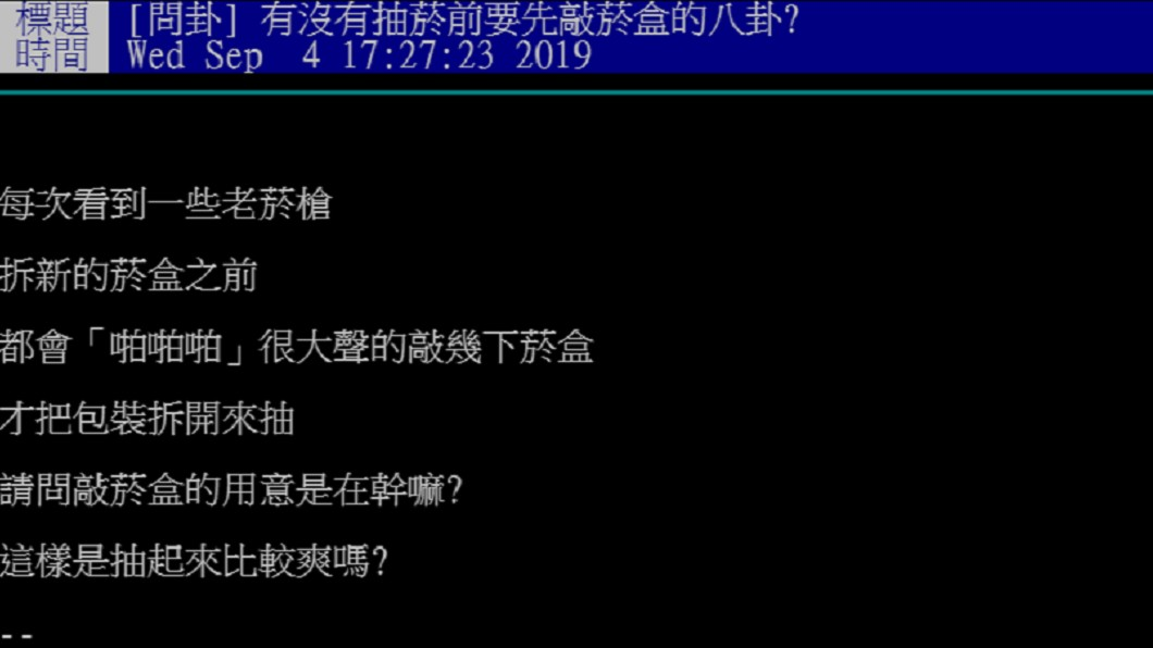網友在PTT上發文詢問「有沒有抽菸前要先敲菸盒的八卦?」。 圖/翻攝至PTT