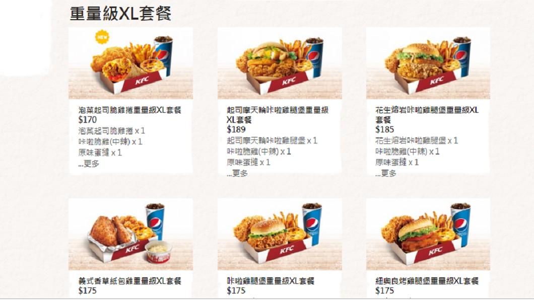 肯德基XL套餐廣受外界好評。 圖/翻攝至肯德基官方網站 肯德基cp值高卻慘輸麥當勞? 網掀論戰