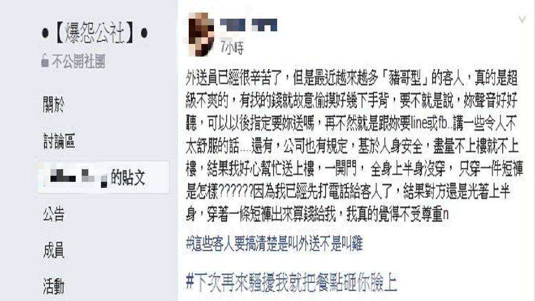 女網友分享自己當外送員的辛酸,常會遇到許多豬哥男客性騷擾。(圖/翻攝自爆怨公社)