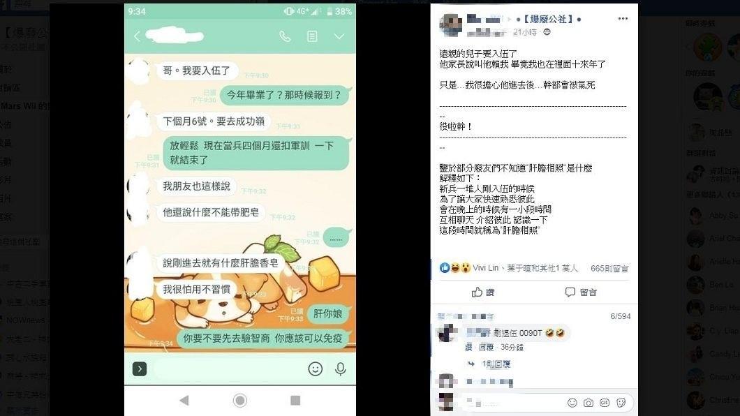 有網友分享自己遠房弟的天真,讓他看了好氣又好笑。(圖/翻攝自爆廢公社)