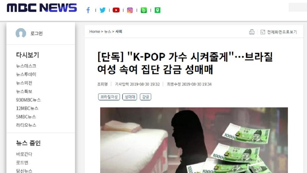 圖/翻攝自韓媒MBC 新聞網站
