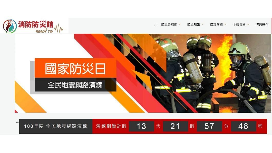 圖/中央社 注意!9/20有國家級警報 記得3步驟演練抗震