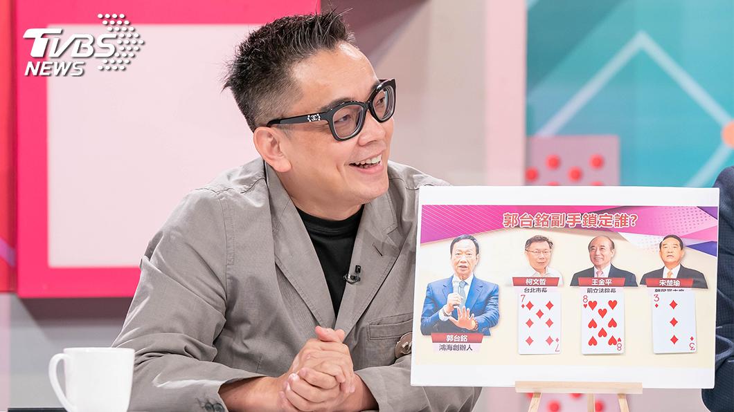 命理師詹惟中於TVBS《國民大會》分析郭台銘最適合的副手人選。(圖/TVBS)
