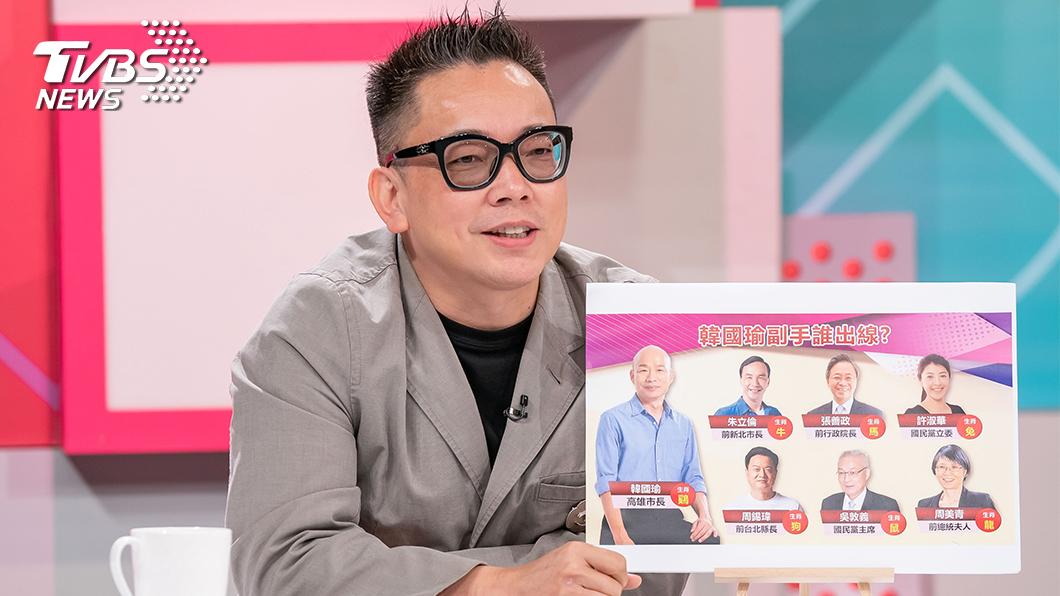 命理師詹惟中於TVBS《國民大會》語出驚人表示,周美青最適合韓國瑜,但最不可能發生。(圖/TVBS)