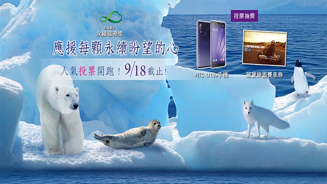 TVBS信望愛永續基金會 倒數12天 全球華文永續報導獎人氣投票抽20萬奬品