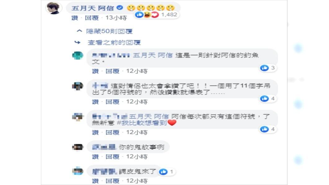 阿信留下手勢比「噓」的表情符號。圖/翻攝自蔡依林 Jolin Tsai臉書