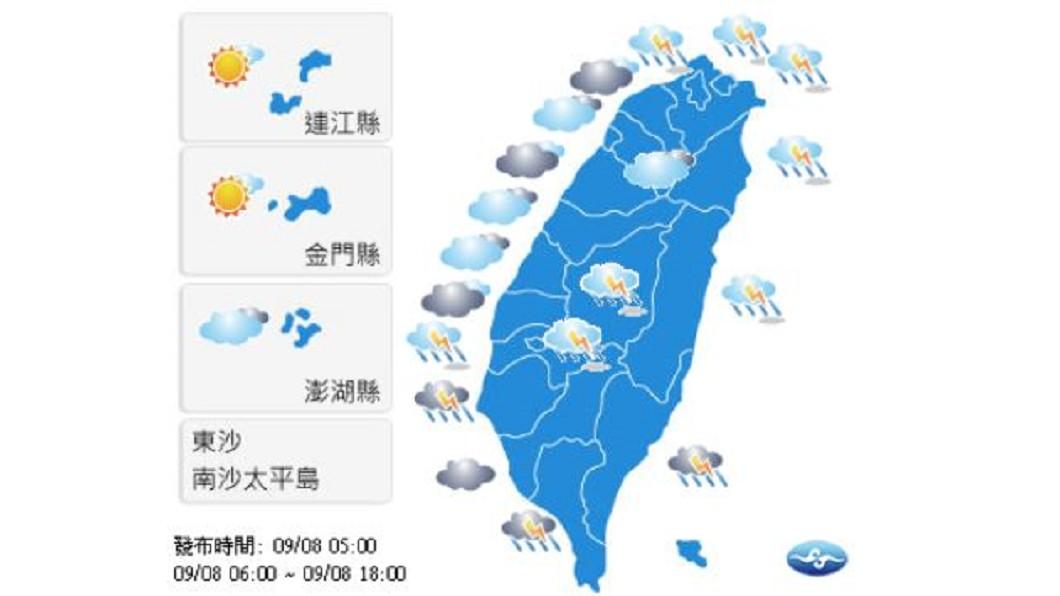 圖/中央氣象局 低壓不穩定天氣到周一 外出別忘記雨具