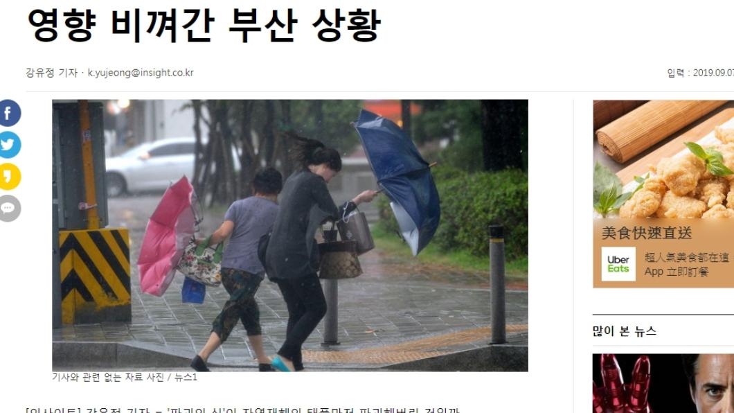 玲玲挾帶破壞性強風登陸南韓,造成不少災情。圖/翻攝自insight.co.kr 玲玲颱風威力不減!重創南韓 奪3人性命
