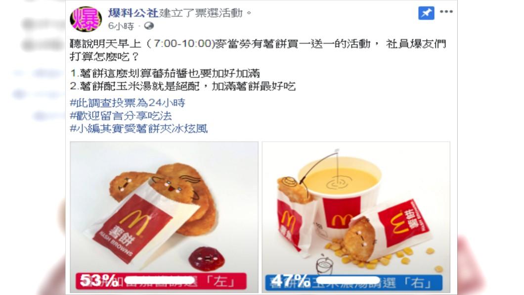 薯餅愛好者分享隱藏版吃法。圖/翻攝自爆料公社臉書