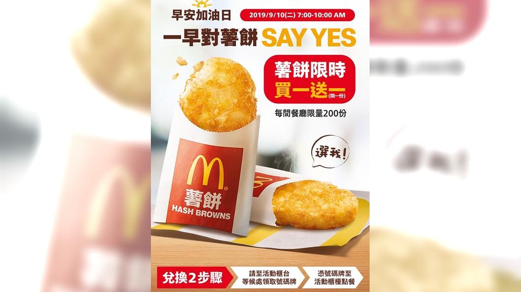 麥當勞明(10日)天將推出「薯餅買1送1」活動。圖/翻攝自麥當勞臉書 薯餅怎麼吃最美味?內行人曝「隱藏版吃法」