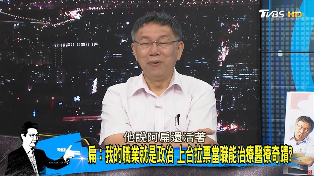 圖/TVBS《少康戰情室》