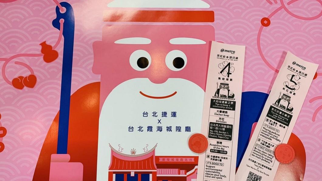 「月老車票」將於明天早上10點半起在鄰近台北霞海城隍廟、位於捷運紅線的雙連站獨家開賣。 圖/台北捷運公司提供