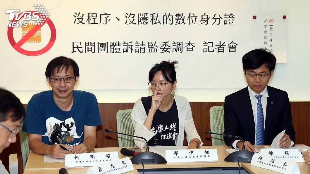 圖/中央社 民團憂數位身分證程序瑕疵 將訴請監委調查
