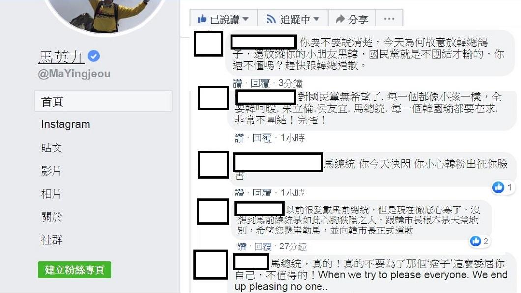 翻攝/馬英九臉書