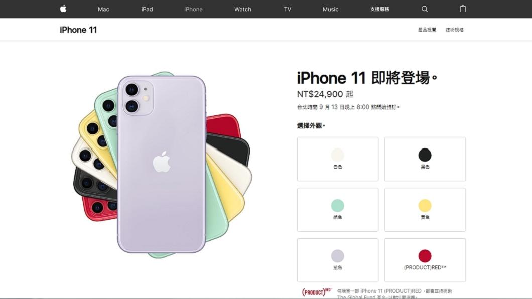圖/翻攝自Apple網站 新iPhone入門價降 台灣售價開賣時間曝光