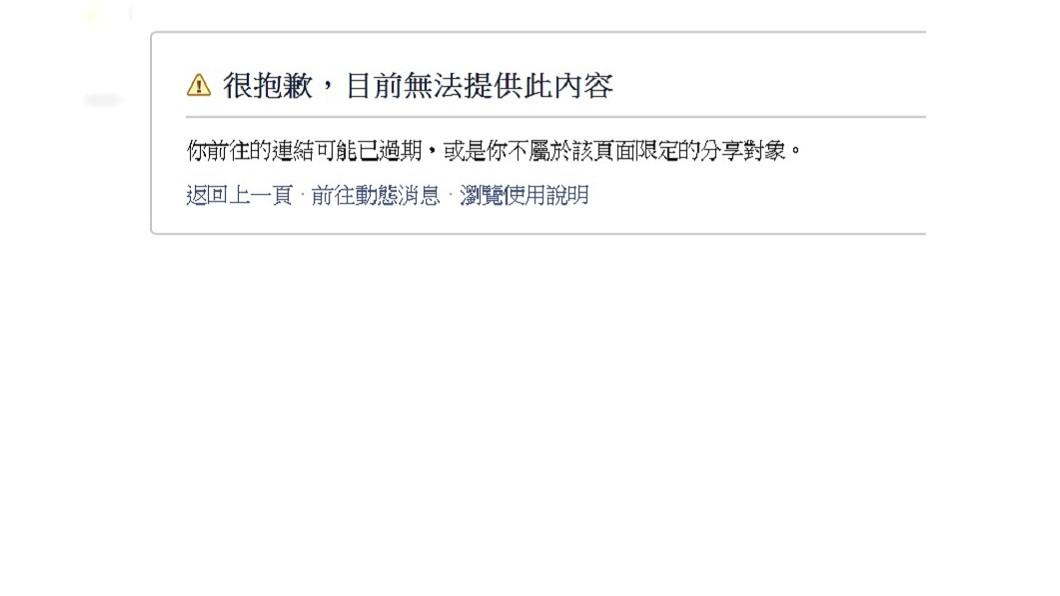 馬俊麟臉書已關閉。(圖/翻攝自馬俊麟臉書)