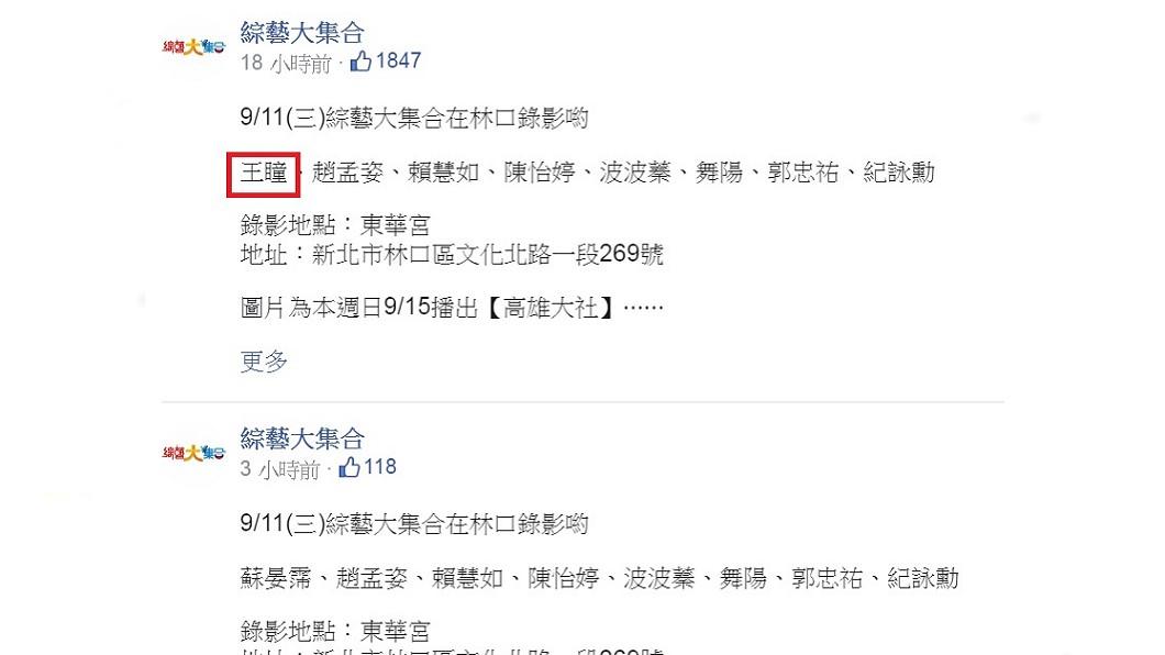 圖/翻攝自《綜藝大集合》臉書