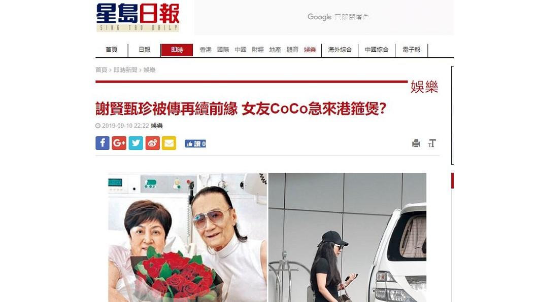 圖/翻攝自星島日報新聞網