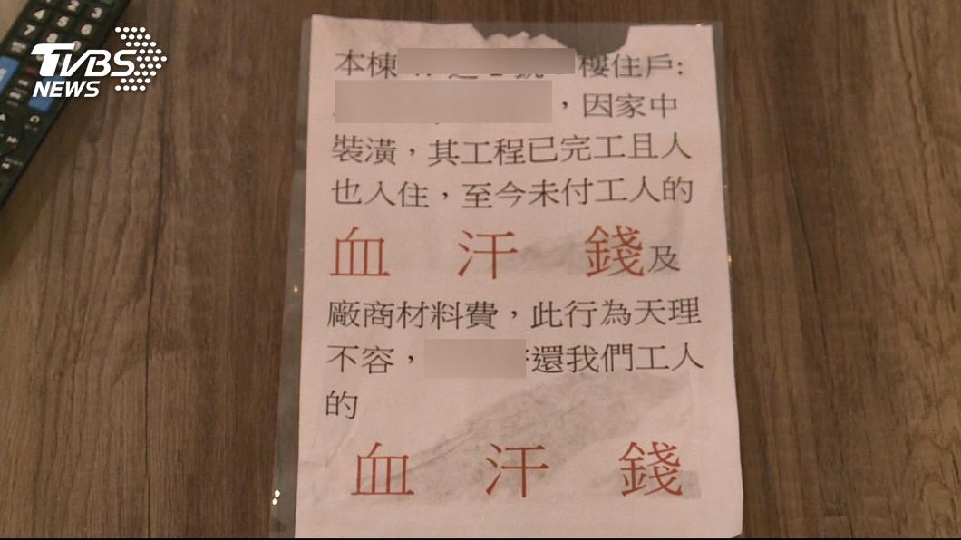 圖/TVBS 控裝潢瑕疵!屋主拒付尾款 遭恐嚇追債