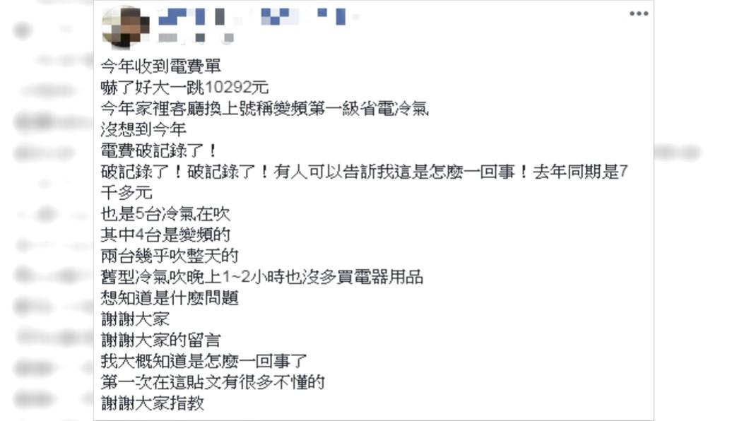 原PO發文詢問廣大網友。圖/翻攝自爆怨公社臉書