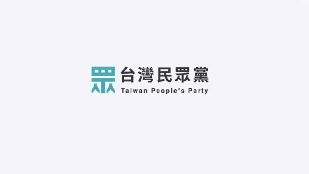圖/翻攝自台灣民眾黨臉書