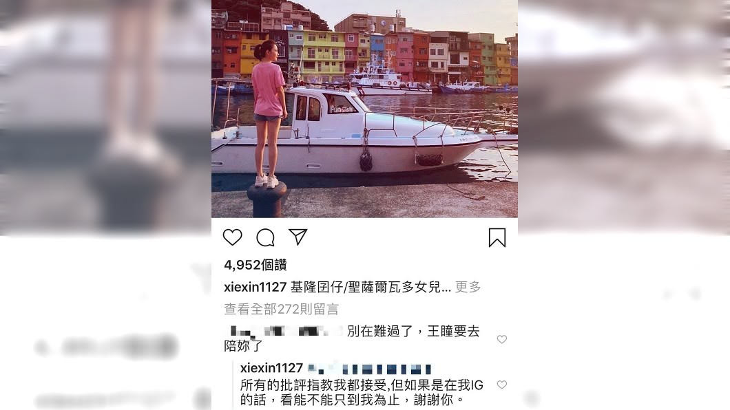 圖/翻攝自謝忻IG