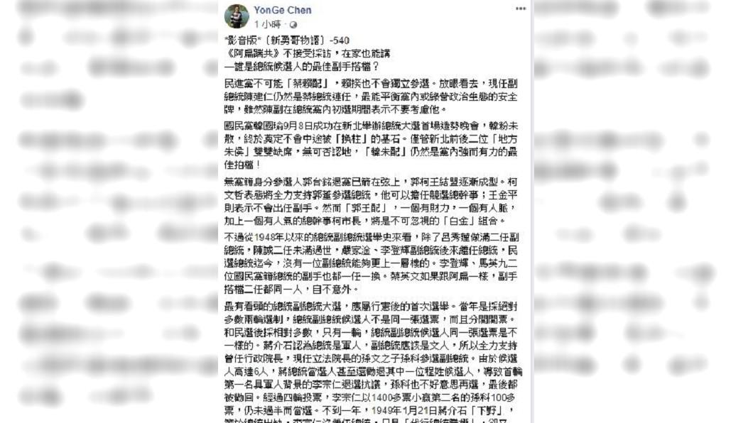 圖/翻攝自陳水扁(YonGe Chen)臉書