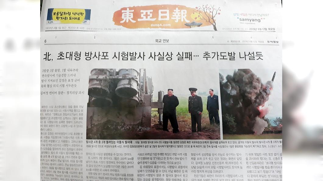 圖/中央社 北韓試射火箭炮 韓媒:一枚失敗可能再挑釁