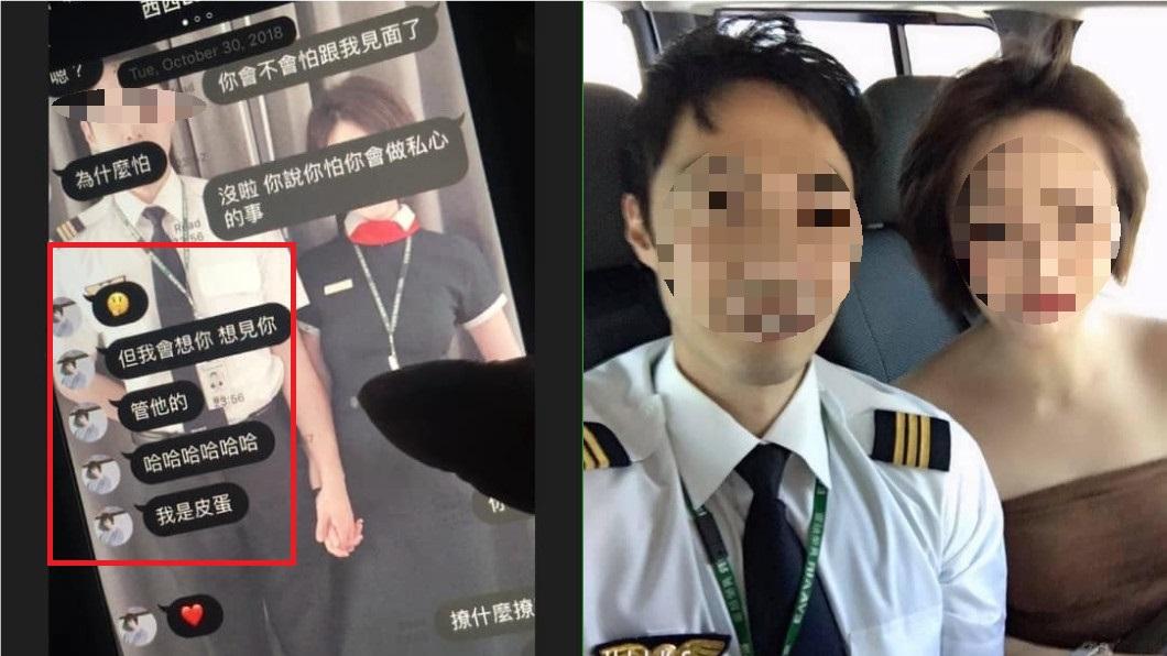 已婚機長與小三空姐對話與合照。圖/翻攝自爆料公社