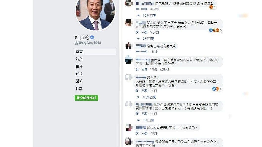 郭退黨消息一出,不少韓粉或國民黨支持者在底下留言嗆他輸不起。(圖/翻攝自郭台銘臉書粉絲團)