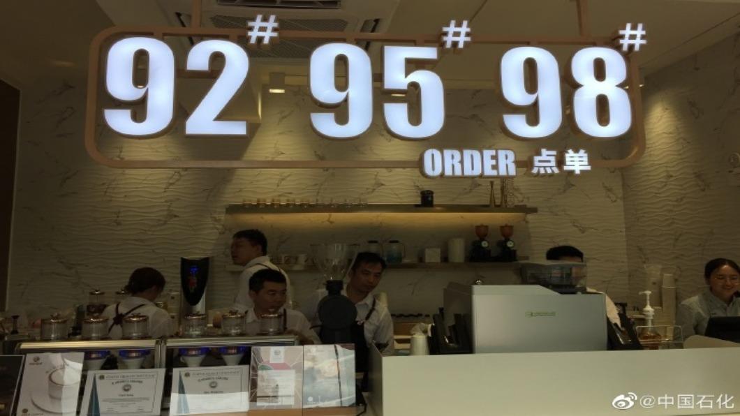 圖/翻攝自 中國石化 微博 搶賺另類「黑金」大陸石油業跨界賣咖啡