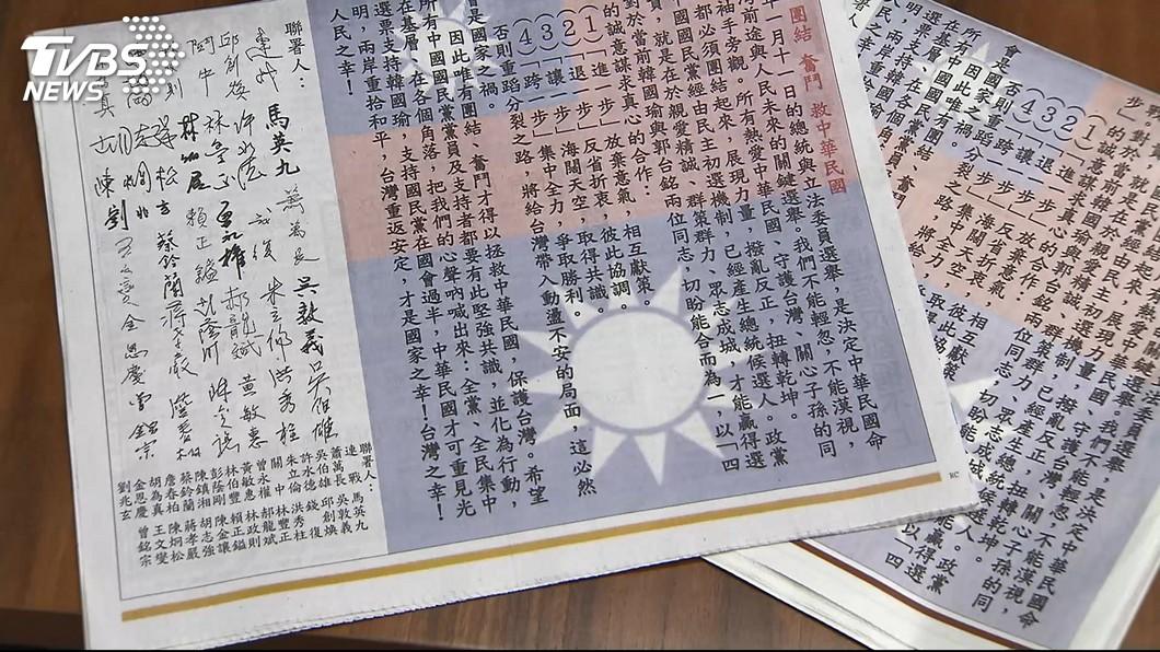 國民黨前主席連戰等31位大老連署登報。圖/TVBS