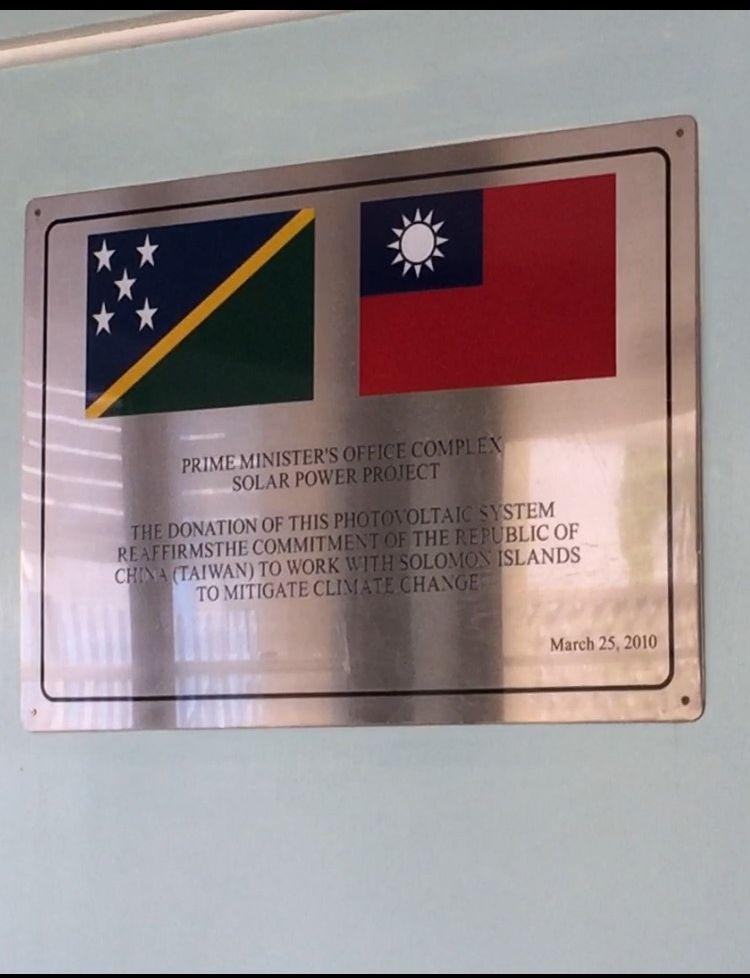 總理府一處掛有說明台灣捐贈給索羅門太陽能光伏系統、對抗氣候變遷的紀念牌,象徵台索邦誼。圖/中央社