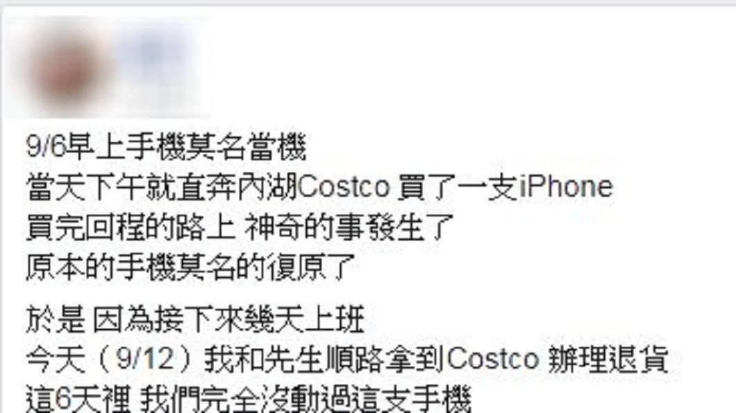 網友強調手機連包裝都還沒拆。 圖/翻攝自爆料公社