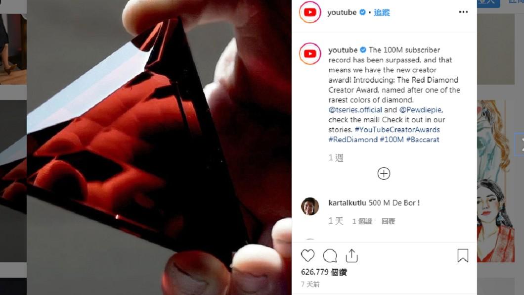 YouTube官方官方緊急發布破億訂閱頻道專屬的「紅鑽石創作者獎」。 圖/翻攝自YouTube Instagram